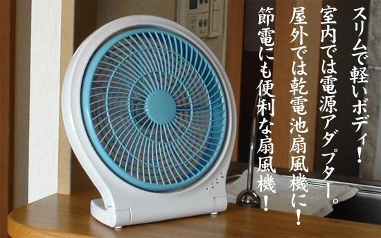 乾電池扇風器
