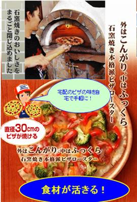 タイマー付きの回転石窯 ピザ&ロースター
