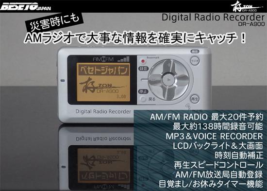 ポータブル ラジオレコーダー DR-A900
