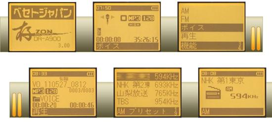 ラジオレコーダーの画面