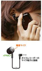 通話録音もできるポータブル ラジオレコーダー