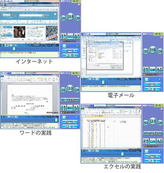 パソコン教材 ぱそこんマイスター