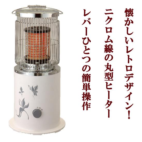 レトロ風丸型ヒーター