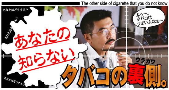 離煙パイプ タバコの怖さ