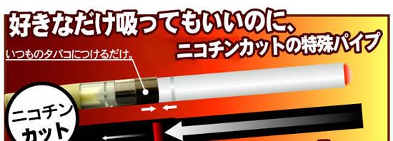離煙パイプは禁煙パイプ