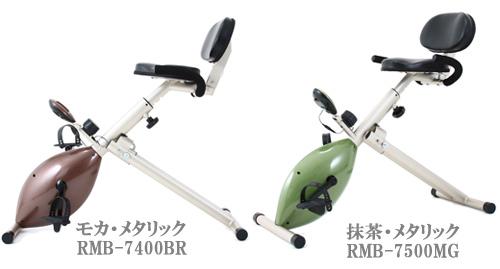コンパクト リカンベントマグネットバイクのカラーは2色