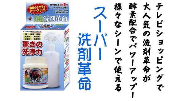 スーパー洗剤革命