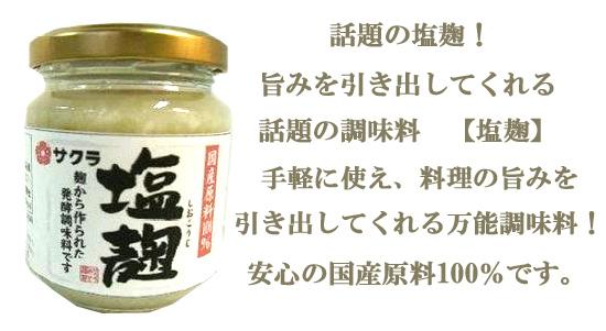 万能調味料の塩麹