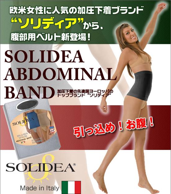 ソリディア Solidea 男性用画像