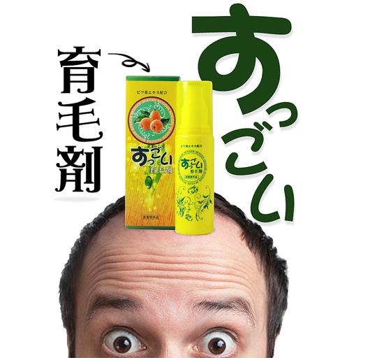 男女専用の育毛剤「すっごい育毛剤」