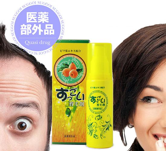 安心の日本製のすっごい育毛剤