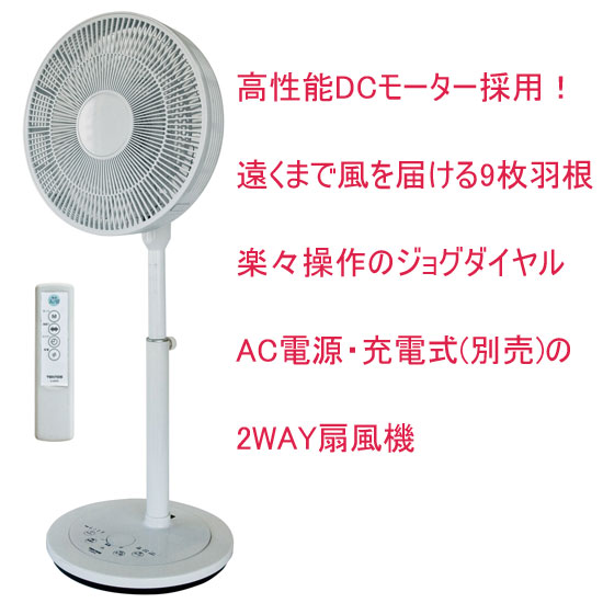 テクノス 高性能DCモーター扇風機は充電式扇風機(バッテリー扇風機)としてもGOOD