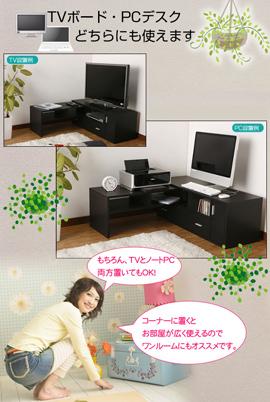 薄型テレビボード