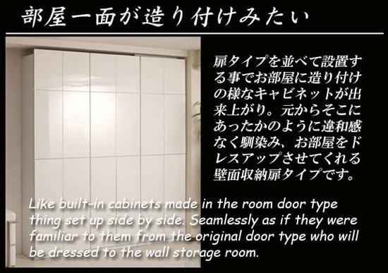 壁面収納家具の扉タイプ