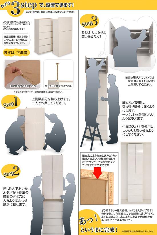 壁面収納家具の設置