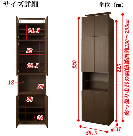 壁面収納家具の寸法