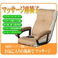 >マッサージ座椅子 78841