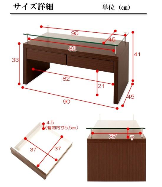 リビングテーブルサイズ
