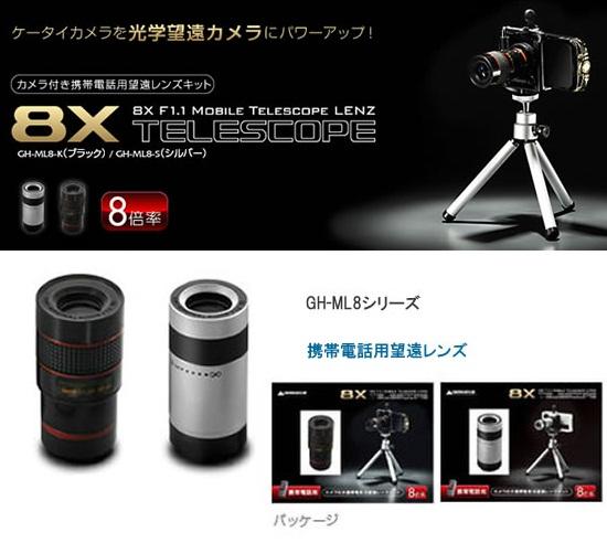カメラ付き携帯用望遠レンズキット
