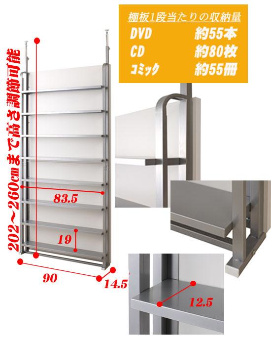 壁面 収納棚 間仕切り収納AVラック 幅90cmサイズ