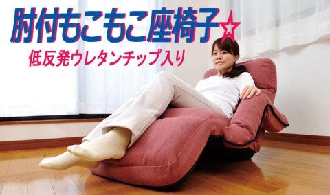 肘付もこもこ座椅子