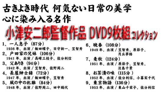 小津安二郎DVD、東京物語