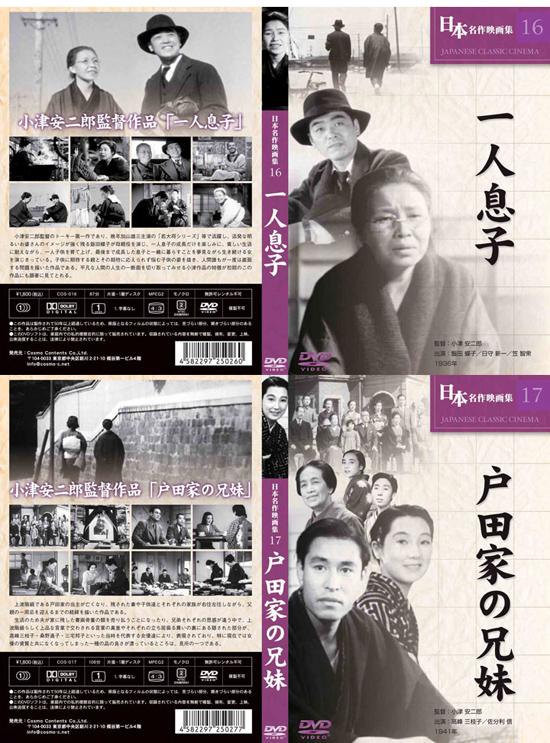 小津安二郎一人息子、戸田家の兄妹DVD