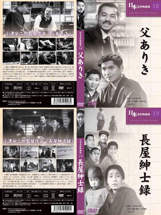 小津安二郎父ありき、長屋紳士録DVD
