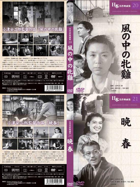 小津安二郎風の中のめんどり、晩春DVD