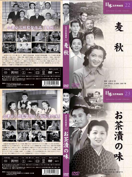 小津安二郎麦秋、お茶漬けの味DVD