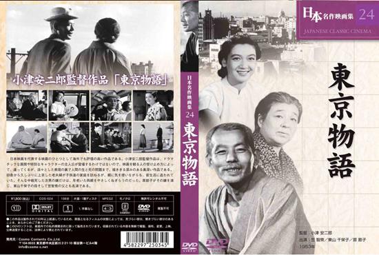 小津安二郎東京物語DVD