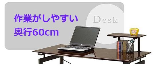 パソコンオフィスデスク