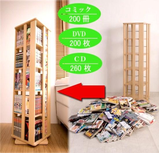 CDコミックDVD回転式ラック