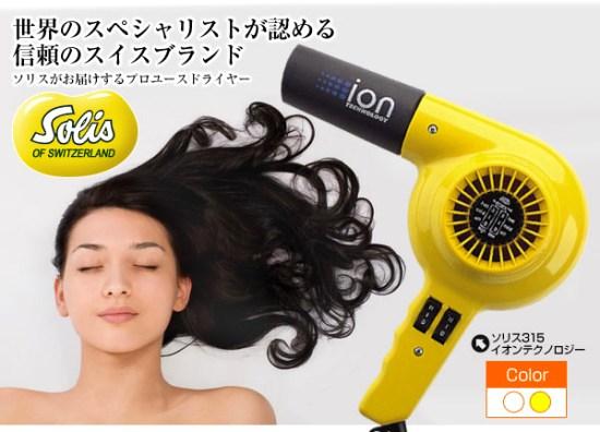 Solis(ソリス)315 イオンテクノロジー