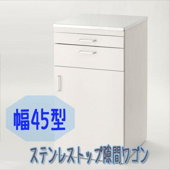 すき間ラック45cm