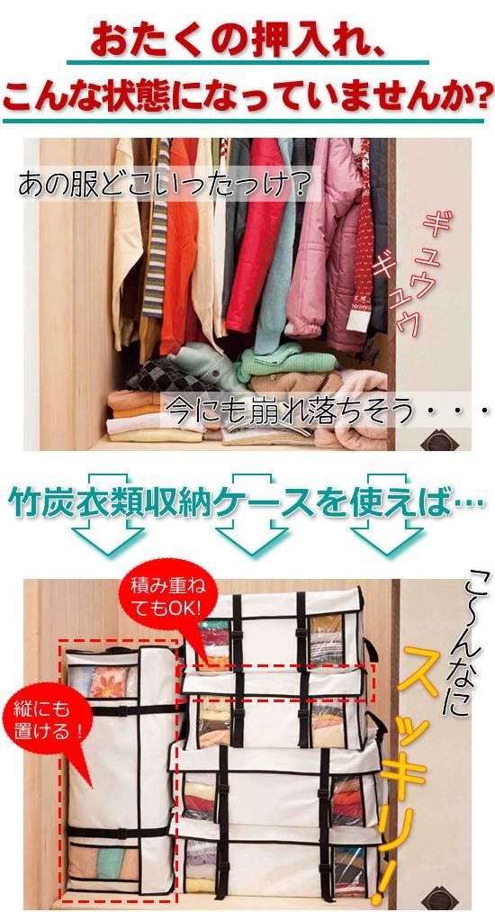 竹炭衣類収納ケース