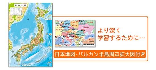 地球儀日本地図付