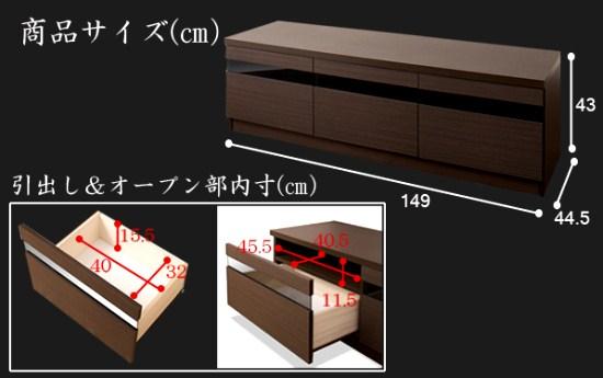 リビングシリーズ TVボード幅149cm MY-0005のサイズ
