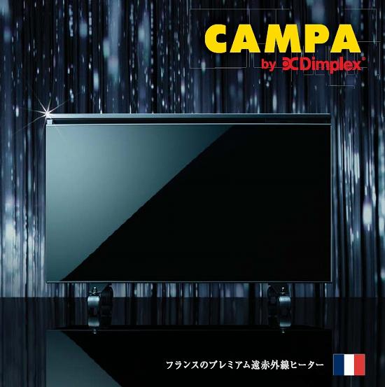 遠赤外線ヒーター【ディンプレックス CAMPA ベルリス】