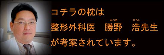 勝野先生考案