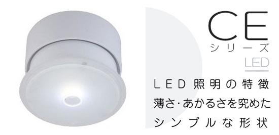シンプルでおしゃれなLED照明