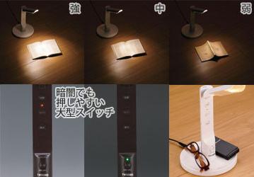 LED読書灯