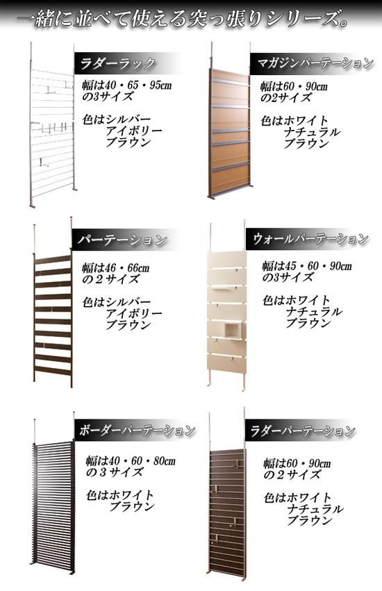 突っ張り家具