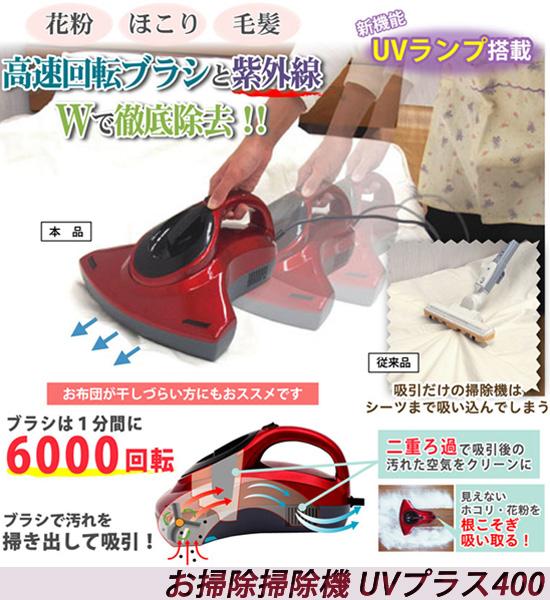 お布団掃除機UVプラス400