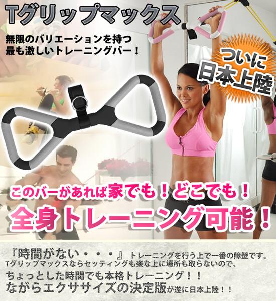 Tグリップマックスが日本に上陸。無限のバリエーションを持つ最も激しいトレーニングバー!