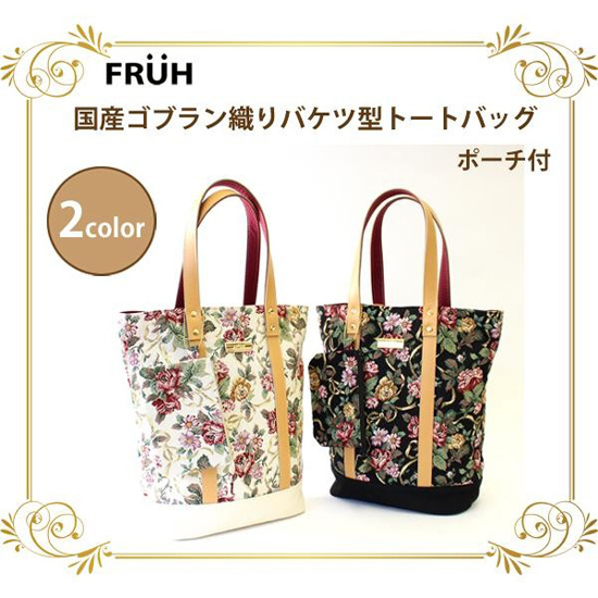 Coyk: FRUH 国産ゴブラン織りバケツ型トートバッグ ポーチ付【送料無料・日本製】