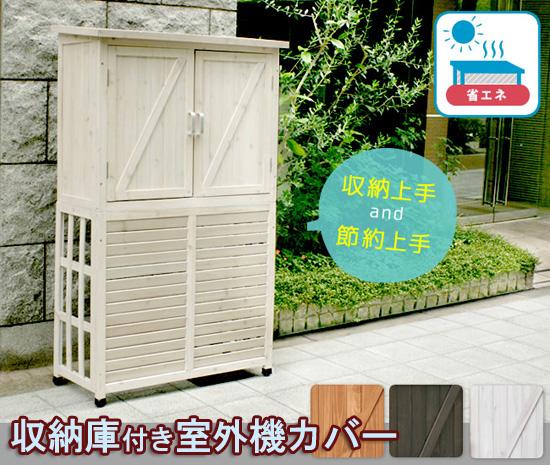 収納付き室外機カバー