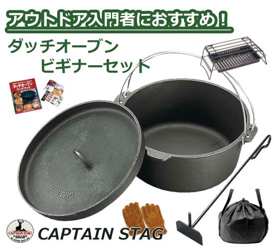 Coyk: キャプテンスタッグ ダッチオーブン ビギナーセット の通販【送料無料】
