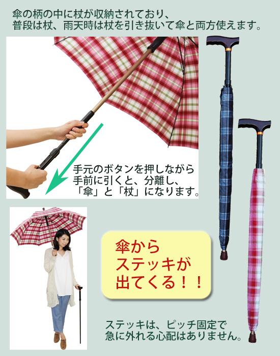 ステッキ兼傘