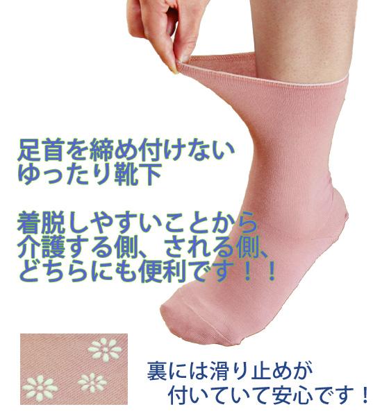 介護用靴下